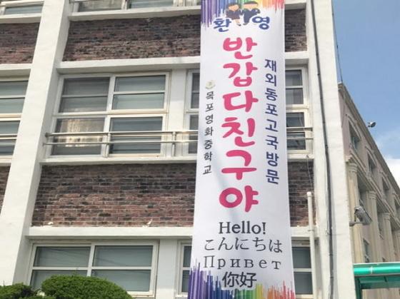 영화중 재외동포 환영 (사진 = 목포시)