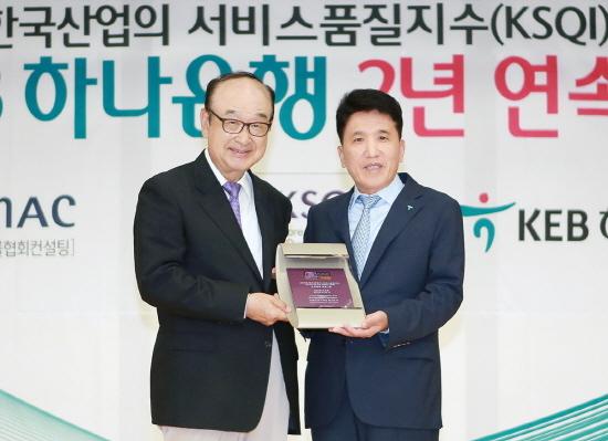 함영주 KEB하나은행장(사진 오른쪽)이 박내회 한국고객만족경영학회장과 기념촬영을 하고 있다.
