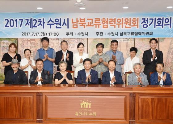 염태영 수원시장(앞 줄 왼쪽 다섯번째)과 남북교류협력위원회 위원들이 함께 사진촬영을 하는 모습. (사진 = 수원시)