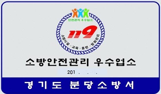 분당소방서에서 배부하는 안전관리 우수업소 표지. (사진 = 분당소방서)