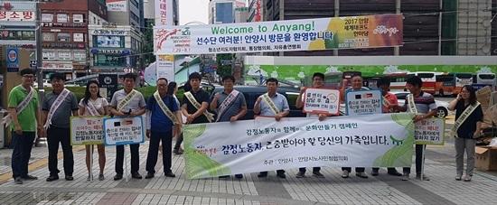 감정노동자 문화만들기 캠페인 모습. (사진 = 안양시)