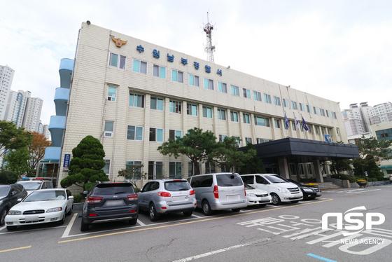 경기 수원남부경찰서 전경. (사진 = 조현철 기자)