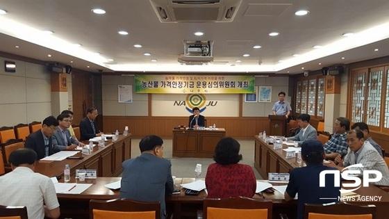 나주시가 최근 개최한 농산물 경영안전기금 운용심의회. (사진 = 나주시)