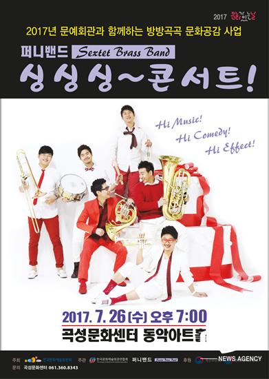 싱싱싱 콘서트 공연 안내 포스터. (사진 = 곡성군)