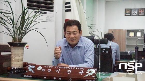 한국농업경영인 용인시연합회 이진규 회장. (사진 = 김병관 기자)