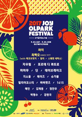 ▲2017 조이올팍페스티벌 최종 라인업 포스터