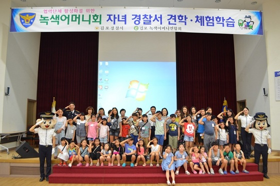 (사진 = 김포경찰서)