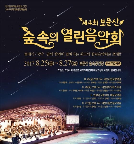 ▲제4회 보문산 숲속의 열린 음악회 포스터 (사진 = 대전광역시)
