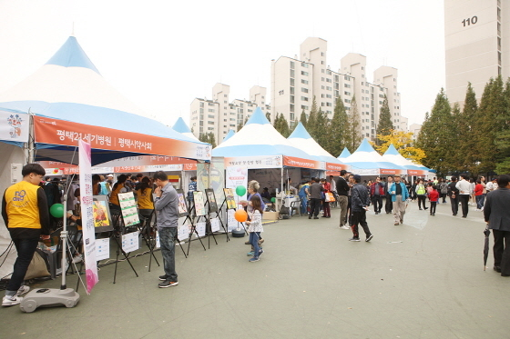 경기 평택시민건강체험한마당 축제. (사진 = 평택시시)
