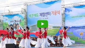 [NSPTV]순천시, 전남 동부권 랜드마크 에코에듀체험센터 기공식