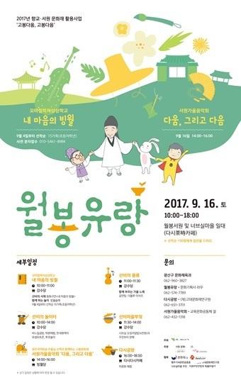 광주 광산구 월봉유랑 가을음악회 포스터. (사진 = 광주 광산구)