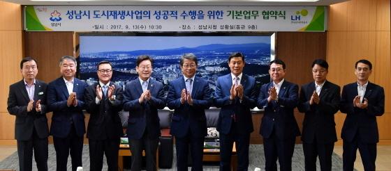 경기 성남시-LH 도시재생사업 기본업무 협약 후 기념촬영. (사진 = 성남시)