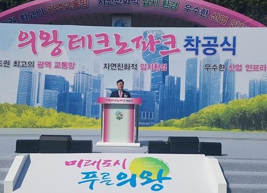 의왕테크노파크 착공식 김성제 의왕시장. (사진 = 의왕시)