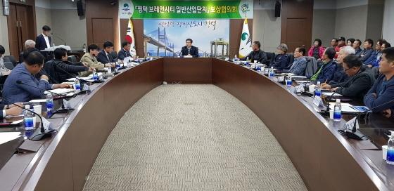평택 브레인시티 일반산업단지의 보상협의회 개최 모습. (사진 = 평택시)