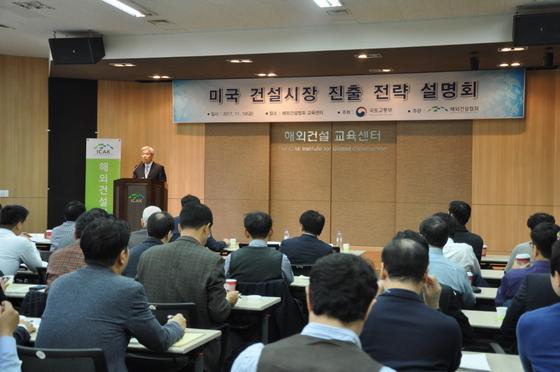 해외건설협회 송영완 부회장 인사말 (사진 = 해외건설협회)