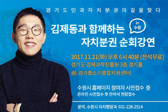 김제동과 함께하는 자치분권 순회강연회 홍보물. (사진 = 수원시)