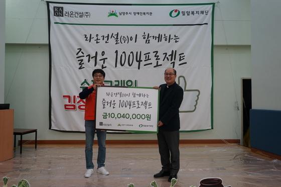 즐거운 1004프로젝트 김장나눔 봉사활동 기부금 전달식