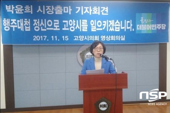 박윤희 전 고양시의회 의장이 내년 지방선거 고양시장 출마를 공식 선언하고 있다. (사진 = 강은태 기자)