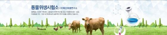 경기도 동물위생시험소 이미지. (사진 = 경기도동물위생시험소 홈페이지)