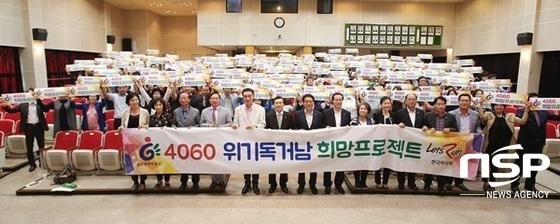광주 동구 더드림동구 4060 위기 독거남 희망프로젝트 발대식. (사진 = 광주 동구)
