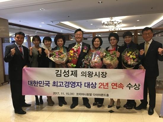 대한민국 최고경영자대상 수상 모습. (사진 = 의왕시)