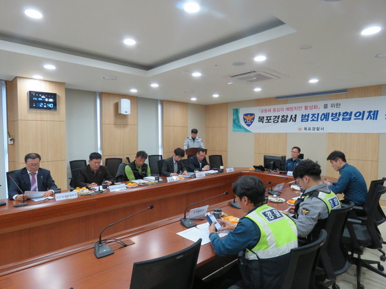 목포경찰서, 범죄예방회의 (사진 = 목포경찰서)