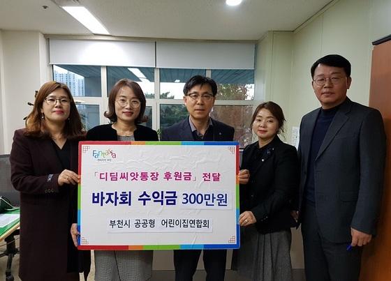 부천시공공형어린이집연합회 디딤씨앗통장 후원금 전달. (사진 = 부천시)