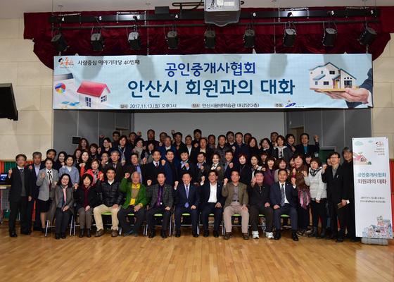 안산시 40번째 사람중심 이야기마당 개최 기념사진. (사진 = 안산시)