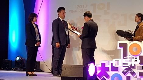 대구경북 1인창조 기업인의 날 행사에서 수성구 창업센터 입주기업인 아이티스코 이민우 대표가 우수 창업기업을 선정되어 표창장을 수상하고 있다. (사진 = 수성구)