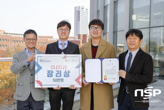 영남대 LINC+사업단과 산학협력단이 교육부 주최 2017 산학협력 엑스포에서 최우수상과 장려상을 각각 수상했다. (사진 = 영남대)