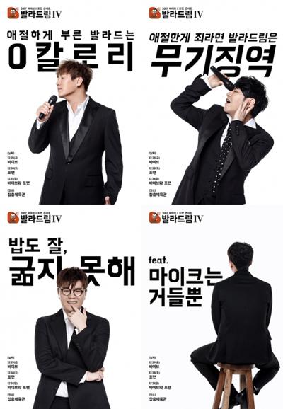 ▲바이브와 포맨의 연말 콘서트 발라드림 Ⅳ 4차 포스터