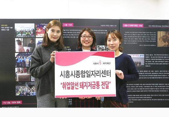 시흥시일자리센터 취업알선 돼지저금통 기부 기념사진. (사진 = 시흥시)