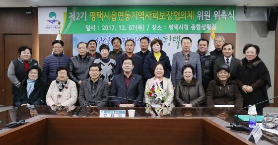 경기 평택시 비전2동 지역사회보장협의체 최우수상 수상. (사진 = 평택시)