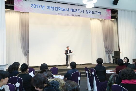 여성친화도시 태교도시 성과보고회. (사진 = 용인시)