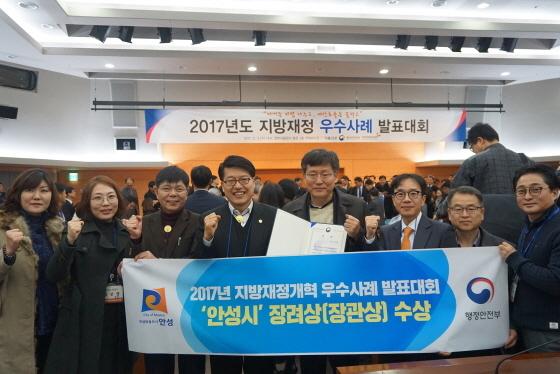 지방재정 우수사례 발표대회에서 행안부 장관상을 수상한 안성시. (사진 = 안성시)