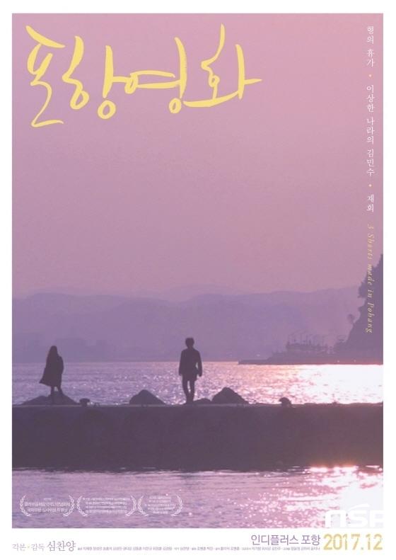 포항영화 포스터