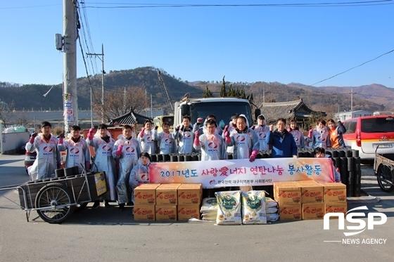 (사진 = 한국전력공사 대구지역본부)
