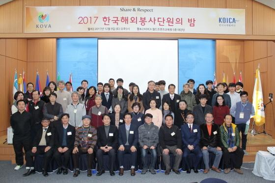 9일 한국해외봉사단원의 밤 행사가 서울시 양재동 소재 KOICA 월드프렌즈 양재교육센터에서 개최됐다. (사진 = 한국해외봉사단원연합회)