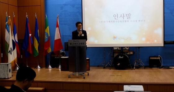 9일 한국해외봉사단원의 밤 행사가 서울시 양재동 소재 KOICA 월드프렌즈 양재교육센터에서 개최됐다. 사진은 박인규 이사장의 인사말 모습. (사진 = 한국해외봉사단원연합회)