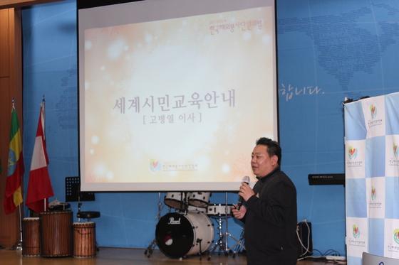 9일 한국해외봉사단원의 밤 행사가 서울시 양재동 소재 KOICA 월드프렌즈 양재교육센터에서 개최됐다. 사진은 고병열 코바 이사의 주제발표 모습. (사진 = 한국해외봉사단원연합회)