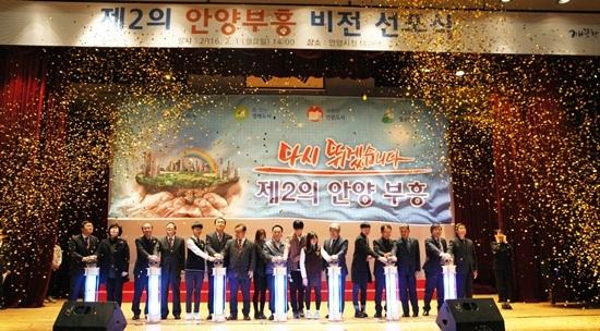 제2의 안양 부흥 비전 선포식 모습. (사진 = 안양시)