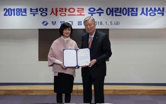 대상을 수상한 익산배산2차 부영 사랑으로 어린이집(원장 채미영) (사진 = 부영)