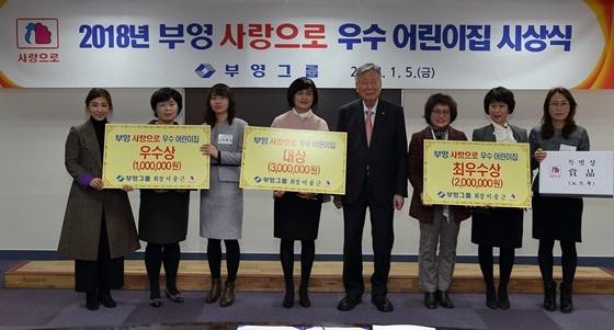 2018년 어린이집 원장회의 및 시상식에서 안심 어린이집상을 수상한 우수 어린이집 (사진 = 부영)