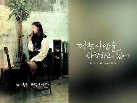 수지, 오늘(22일) 오후 6시 다른사람을 사랑하고 있어 선공개