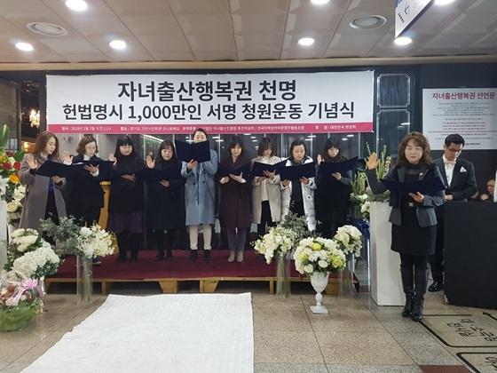 자녀출산행복권 헌법명시 천만인 서명 청원운동 기념식행사 모습 (사진 = 소상공인연합회)