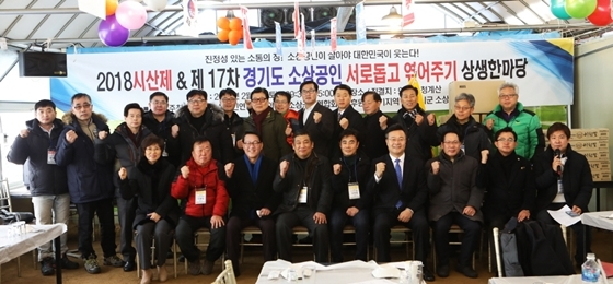 경기도 소상공인연합회 상생한마당 기념사진 (사진 = 소상공인연합회)