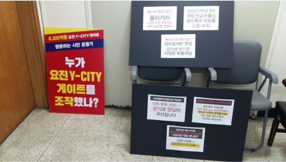 고양시의회 윤리특위 회의장 앞 모습 (사진 = 비리척결본부)