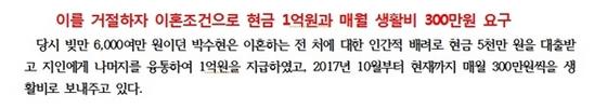박 전 청와대 대변인의 전처와 전 처형 등이 요구한 불법 청탁 내용 대신 박 전 대변인이 2017년 10월부터 현재까지 집행한 내용 (사진 = 박수현 선거캠프)