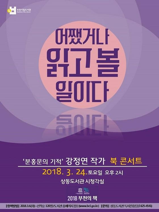 강정연 작가초청 북콘서트 포스터. (사진 = 부천시)
