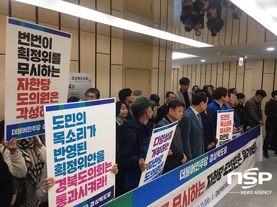 (사진 = 더불어민주당 경북도당)